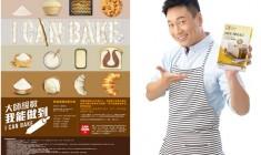 「I CAN BAKE ‧ 親子烘焙工作坊」 「金像牌」推廣親子烘焙文化 快樂迎接新學年