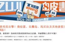 ZUJI – 超過1,000張$8機票飛去宿霧、長灘島渡假天堂!!!