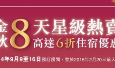 金光大道度假區及澳門金沙推出港幣888元起的 「金秋8天星級熱賣」酒店住宿優惠