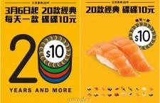 元気寿司 精選20款經典壽司 以$10回饋顧客