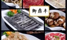 全城辣戀,遇見【最成都火鍋】御鼎丰