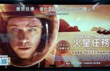 《火星任務》活下去就要懂得自娛自嘲