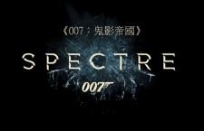 《鬼影帝國》新世代 007 隨身武器越見低調