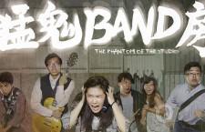 花生社區藝術工作室舞台劇《猛鬼Band房》