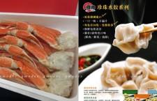 【2016美食博覽】急涷食品