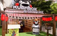 雅蘭中心與家樂坊『熊』 の夏日祭