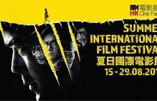 Cine Fan 夏日國際電影節 2017