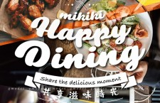 Mikiki Happy Dining滋味三重賞
