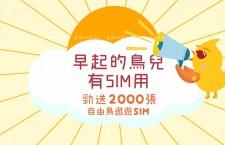 全新品牌可充值旅遊數據卡送SIM遊戲