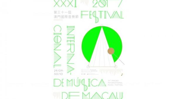 第三十一屆澳門國際音樂節