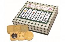 龍島茶餐廳曲奇禮盒