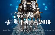 譚詠麟 40週年演唱會 2018–澳門站