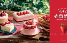 東海堂「九州赤莓」蛋糕系列