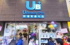 UBeauty Pro元朗新店開幕