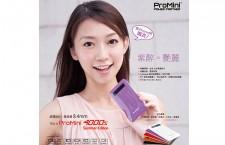 【讀者優惠】$199 購買時尚品味 ProMini 4000s 紫羅蘭色限量充電池