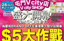 「BRAND OFF.$5大作戰」再戰香江