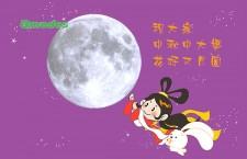 Qmodes 祝讀各位 2013 中秋節快樂!