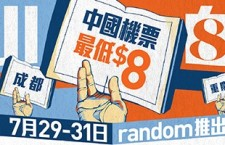 「ZUJI 8皮書 – 第二擊」即搶低至$8機票去中國!