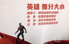 《蟻俠》平易近人娛樂性豐富 (少部份劇透)