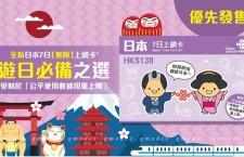 7-Eleven全新「$138日本7日上網卡」