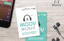 MOOV「聽歌學生餐」及「MOOV校園」專區