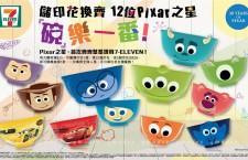 十二位Pixar 之星與你「碗」樂在7-Eleven