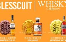 Blesscuit 威士忌配月餅禮盒套裝