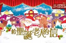 順豐香港「給聖誕老人的信」推廣活動