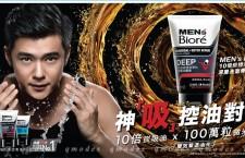 Men's Bioré 10 倍炭控油淨化洗面膏系列
