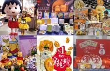美食博覽 2018