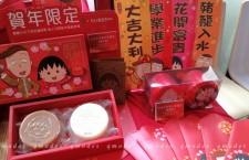 奇華餅家「櫻桃小丸子」春節限定賀年禮盒