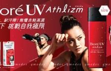 日本防曬品牌 Bioré UV